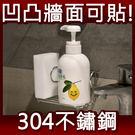 洗碗精洗手乳菜瓜布架304不鏽鋼無痕掛勾...