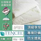 100%完全防水 單人3.5尺「舒柔天絲床包保潔墊」細緻棉柔、MIT台灣製 # 寢居樂