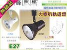 【軌道投射燈】E27.大喇叭軌道燈 黑白...