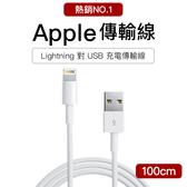 Apple 蘋果線 傳輸線100cm 1M 1米 iPhone線 快充線 iPhone11 iPhoneX iPhone8 Plus iPad 100公分