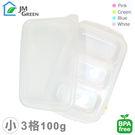 韓國 JMGreen 新鮮凍RRePlus副食品冷凍儲存分裝盒-3格100g(小)//顏色隨機//