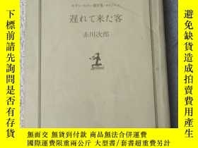 二手書博民逛書店罕見遅れて來た客Y21478 赤川 次郎 光文社 ISBN:97