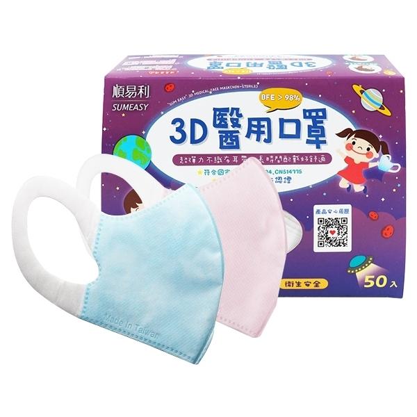 順易利 幼童3D醫用口罩(50入) 粉色/水藍色 款式可選【小三美日】醫療口罩