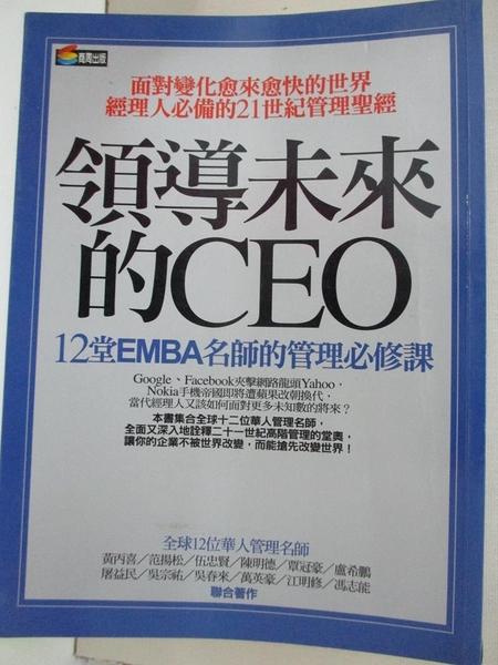 【書寶二手書T5/財經企管_KJP】領導未來的CEO-12堂EMBA名師的管理必修課_盧希鵬等人