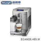 Delonghi 臻品型全自動咖啡機ECAM28.465.M