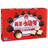 義美小泡芙-香草巧克力口味171G【愛買】