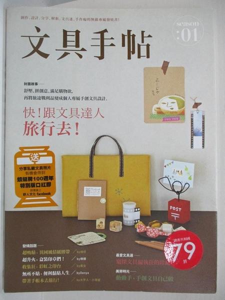 【書寶二手書T3/美工_DZX】文具手帖Season 01-旅行去_大宇人.小西