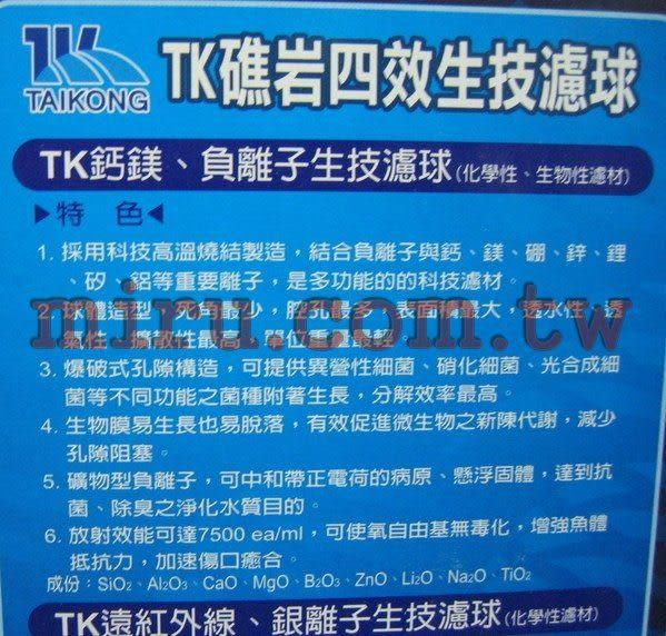 【西高地水族坊】TK海水礁岩四效生技濾球PH8.2濾材(鈣鎂+負離子、遠紅外線+銀離子)