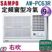 【信源】9坪【SAMPO 聲寶 定頻窗型冷氣】AW-PC63R (右吹) 含標準安裝