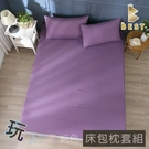 【BEST寢飾】經典素色床包枕套組 夢幻紫 單人 雙人 加大 特大 均價 日式無印 柔絲棉 台灣製