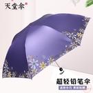 雨傘 天堂傘黑膠防紫外線曬女三折疊輕小巧便攜晴雨傘兩用遮太陽鉛筆傘【七夕節鉅惠】