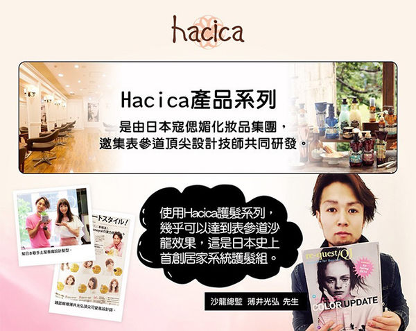 hacica八和花深層修護護髮乳2.0 x2
