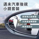 小米有品 邁未汽車後視小鏡套裝 後照鏡廣角鏡 後視鏡 廣角後視鏡 大視野後視鏡 曲面後視鏡