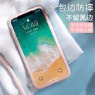 iPhoneX手機殼iphone11矽膠iphoneXR全包防摔xs高檔iphoneX包邊軟殼 店慶降價