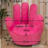 五指沙發手指沙發椅單人懶人沙發凳臥室手掌沙發卡通兒童成人沙發QM 依凡卡時尚