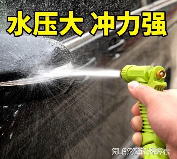 洗車水搶高壓水槍水管軟管噴頭澆花工具機汽車家用刷車套裝igo 琉璃美衣