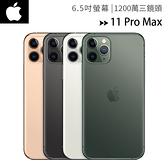APPLE iPhone 11 Pro Max (64GB) 6.5吋1200萬三鏡頭手機◆送玻璃保貼+空壓保護套