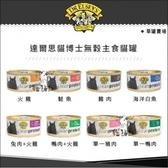 Dr.Elsey s達爾思貓博士[無穀主食貓罐,8種口味,156g,美國製](單罐)
