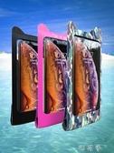 手機防水袋潛水套觸屏游泳防塵密封保護殼蘋果華為手機通用防雨包 町目家