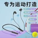無線藍芽耳機運動跑步頸掛脖式雙耳入耳掛耳頭戴超長待機續航大電量 港仔HS