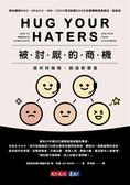 (二手書)被討厭的商機:提供好服務,創造新價值