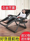 躺椅/搖椅 享趣折疊躺椅午休午睡椅子家用沙灘便攜陽台休閒孕婦靠背老人靠椅