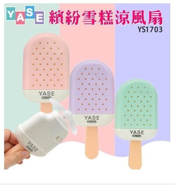 【出清特賣】USB繽紛雪糕涼風扇/冰棒風扇/迷你小風扇(不挑色隨機出貨)