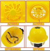 工地施工太陽能風扇工程帽LVV2926【KIKIKOKO】