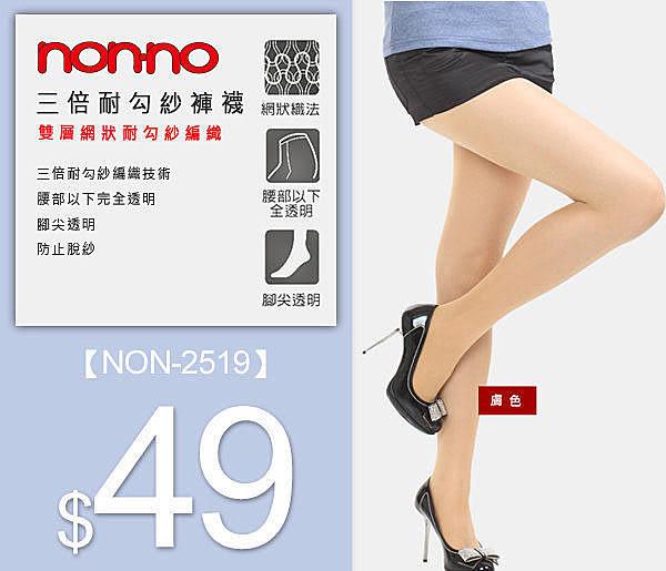 儂儂 non-no 韓系耐穿超薄透膚三倍耐勾紗褲襪