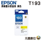 【原廠盒裝墨匣 黃色】EPSON T19...