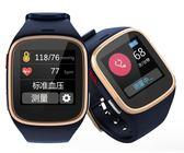 智慧手環褔翰林智能手錶手環血壓心率心電圖房顫遠程監測報警 喜迎中秋 優惠兩天