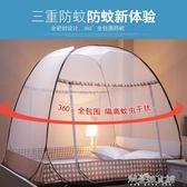 蚊帳蒙古包蚊帳學生免安裝加厚支架拉鏈1.2米1.8m家用1.5宿舍單雙人床 YYJ解憂雜貨鋪