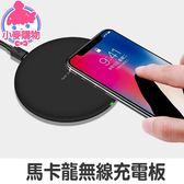 ✿現貨 快速出貨✿【小麥購物】 NCC認證 馬卡龍無線充電板【A001】