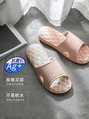 拖鞋女室內情侶軟底家居家用靜音涼拖鞋洗澡防滑浴室拖鞋『伊莎公主』