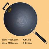 傳統生鐵鍋鑄鐵炒鍋琺瑯搪瓷單把 ☸mousika