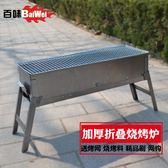 燒烤架家用燒烤爐木炭戶外烤爐架子5人以上全套燒烤工具折疊爐子 店慶大促銷