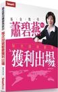 基金教母蕭碧燕教你每次投資都要獲利出場【城邦讀書花園】