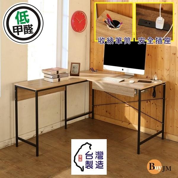 電腦椅 BuyJM MIT低甲醛防潑水L型附插座筆筒+單抽屜工作桌/電腦桌/寬140*120cm B-CH-DE081WO-DR