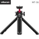 EGE 一番購】Ulanzi【MT-16】升級版可伸縮兩用三腳架/自拍棒【公司貨】