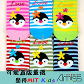 Amiss襪子團購網【C405-35】可愛直版止滑童襪*企鵝(3雙入) 7~12歲