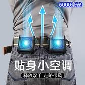 风扇-2021掛腰風扇 新款戶外usb迷你掛脖式便攜充電寶小型無葉移動風扇
