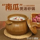 砂鍋 南瓜煲陶瓷煲湯砂鍋商用明火耐高溫湯煲燉鍋沙鍋家用燃氣小砂鍋 茱莉亞