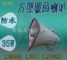 PA廣播音響器材 35w號角防水喇叭8吋 號角喇叭 廣告車 機車用廣播 廣告音樂宣傳車
