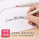 1.0mm簽字筆小馬克筆