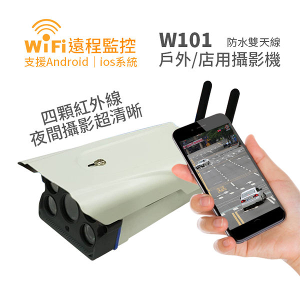 【雙天線無線WIFI戶外防水監視器】W101無線戶外防水紅外線夜視監視器/WIFI針孔攝影機