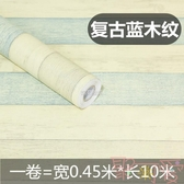 北歐白楓墻紙自粘格木紋寢室壁紙【聚可愛】