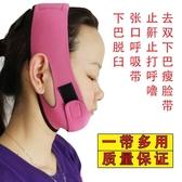 止鼾帶 防止打呼嚕矯正張嘴口呼吸下巴下顎額脫臼固定拖帶止鼾帶止鼾酣器 交換禮物 零度3C