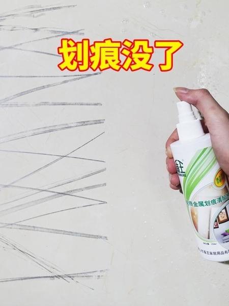 去痕劑 盾王瓷磚金屬劃痕清潔劑強力清洗地磚黑色刮痕修復劑釉面去痕神器 風馳