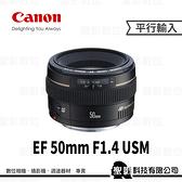Canon EF 50mm F1.4 USM 大光圈標準鏡頭 (3期0利率)【平行輸入】WW
