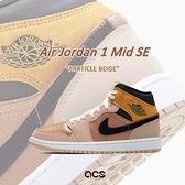 Nike Wmns Air Jordan 1 Mid SE Particle Beige 米白 粉紅 女鞋 喬丹 AJ1 休閒鞋 運動鞋 【ACS】 DD2224-200